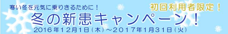 冬の新患キャンペーン