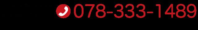 078-333-1489